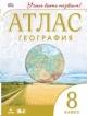 География 8 кл. Атлас